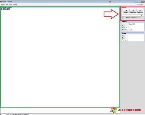 ภาพหน้าจอ Small CD-Writer สำหรับ Windows XP