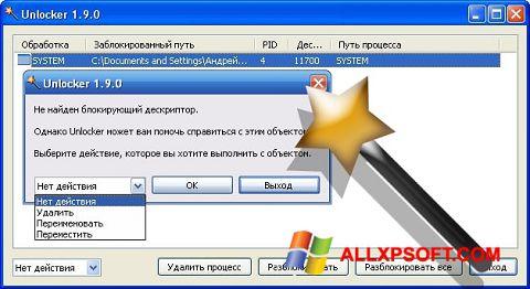 ภาพหน้าจอ Unlocker สำหรับ Windows XP