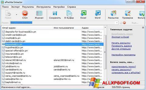 ภาพหน้าจอ ePochta Extractor สำหรับ Windows XP