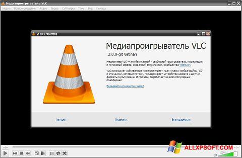 ภาพหน้าจอ VLC Media Player สำหรับ Windows XP