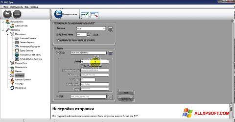 ภาพหน้าจอ KGB Spy สำหรับ Windows XP