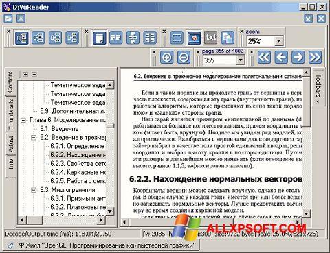 ภาพหน้าจอ DjVu Reader สำหรับ Windows XP