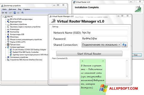 ภาพหน้าจอ Virtual Router Manager สำหรับ Windows XP